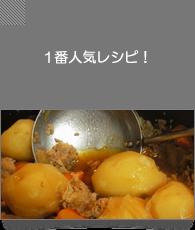 人気レシピ